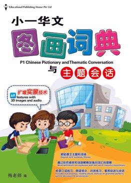 Chinese Pictionary and Thematic Conversation 1 小一华文图画词典与主题会话