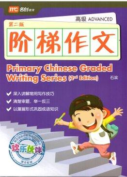 Primary Chinese Graded Writing Series (Advanced) 阶梯作文-高级 2E