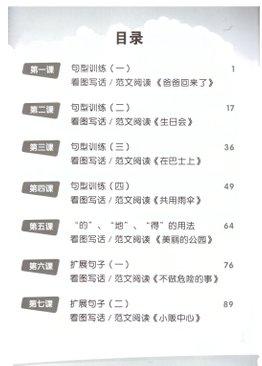 Primary Chinese Graded Writing Series (Basic) 阶梯作文-初级 2E