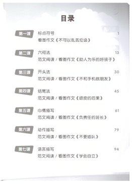 Primary Chinese Graded Writing Series (Intermediate) 阶梯作文-初级 2E