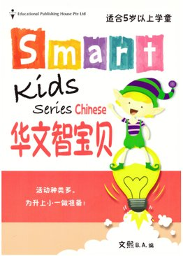 Smart Kids Series - Chinese