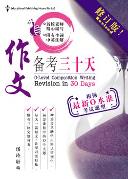 O-Level Chinese Composition Writing In 30 Days 作文备考30天