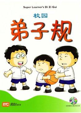 Super Learner's Di Zi Gui 校园弟子规