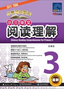 小三华文 阅读理解 / Chinese Reading Comprehension For Primary 3