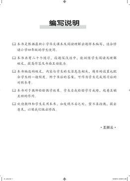 小四华文 阅读理解 / Chinese Reading Comprehension For Primary 4