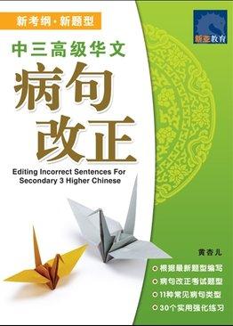 中三高级华文病句改正 Editing Incorrect Sentences For Sec 3 Higher Chinese