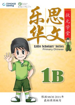 Little Scholars' Series Primary Chinese 1B 乐思华文 1B