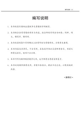 PSLE高级华文 考题字词精读  PSLE Higher Chinese Selected Vocabulary