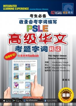 PSLE高级华文 考题字词精读  PSLE Higher Chinese Selected Vocabulary