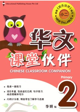 P2 CHINESE CLASSROOM COMPANION PACKAGE  课堂伙伴 小2