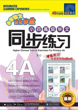 Higher Chinese Topical Exercises Primary 4A 小四高级华文同步练习
