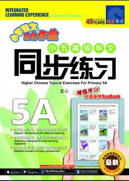 Higher Chinese Topical Exercises Primary 5A  小五高级华文同步练习