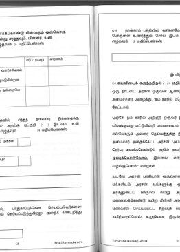 Tamilcube PSLE Higher Tamil assessment book