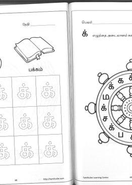 Tamilcube Nursery Tamil book