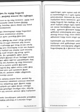 Tamilcube O-Level Tamil composition guide
