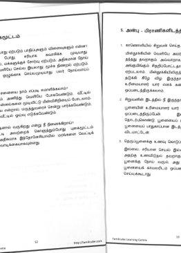 Tamilcube PSLE Tamil Oral Guide