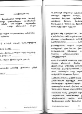 Tamilcube Secondary 3 & 4 Tamil Assessment Book