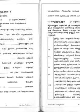 Tamilcube O-Level Tamil assessment book