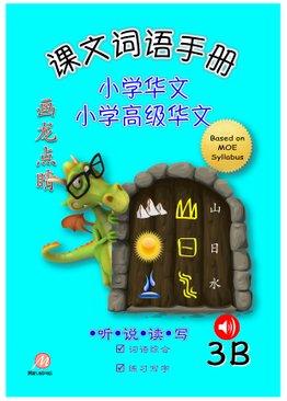 P3B 画龙点睛 - 课文词语手册 (高级/ 普华)