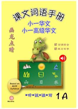 P1A 画龙点睛 - 课文词语手册 (高级/ 普华)