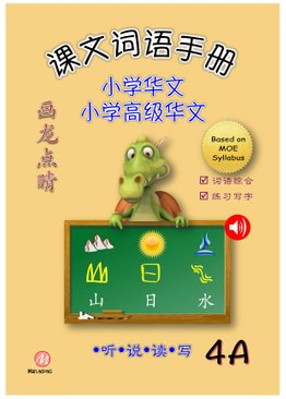 P4A 画龙点睛 - 课文词语手册 (高级/ 普华)