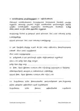 TamilCube Lower Secondary Test Papers (10 sets)