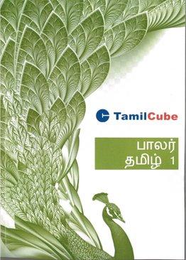 TamilCube Kindergarten 1 Book - (பாலர் தமிழ் 1)