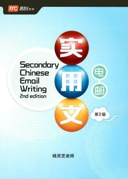 Secondary Chinese Email Writing 实用文电邮 (2nd Ed)