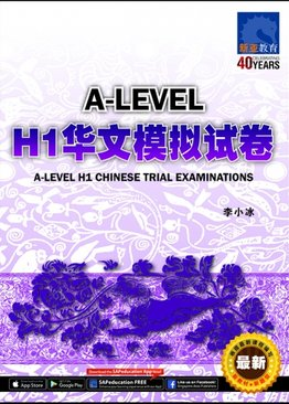 A-Level H1华文模拟试卷 A-Level H1 Chinese Trial Examinations
