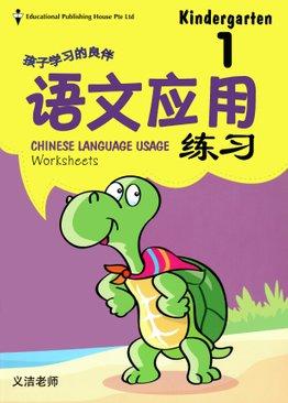 K1 Chinese Language Usage Worksheets