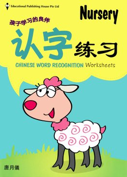 Nursery Chinese Word Recognition Worksheets