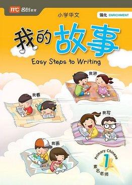 Easy Steps to Writing P1 我的故事 一年级