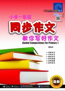 小学一年级 同步作文 Guided Composition For Primary 1