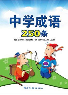 中学成语250条  250 Chinese Idioms For Secondary Level (Pocket Guide)