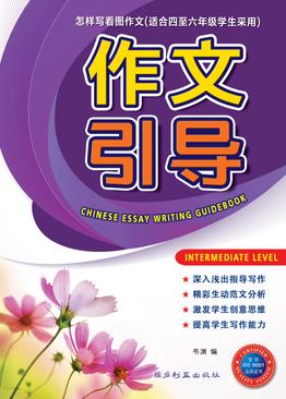 Chinese Essay Writing Guidebook Intermediate Level (Pri 4-6) 作文引导(中年级适用)