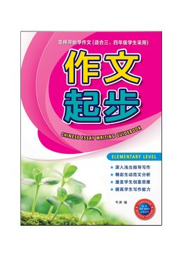 Chinese Essay Writing Guidebook (Pri 3&4) 作文起步( 低 年级适用)