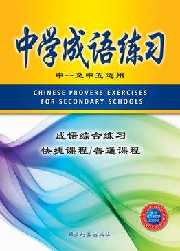 中学成语练习  Chinese Idioms For Secondary Level