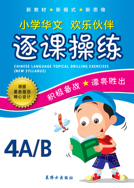 Chinese Language Topical Drilling Exercises (New Syllabus) (4a/4b) 4 A / 4 B 小学华文逐课操练