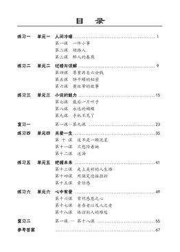 中三华文单元练习 Chinese Language Topical Exercises For Sec 3NA