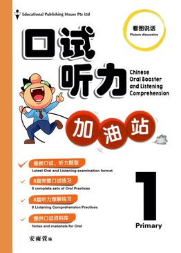 P1 CHINESE Oral Booster & Listening Comprehension 口试听力加油站