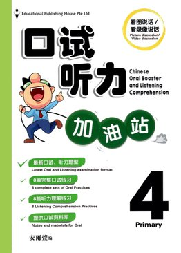 P4 CHINESE Oral Booster & Listening Comprehension 口试听力加油站