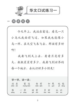 Complete Guide To Chinese Language Oral Skills For Pri 1&2 华文口试一本通 (一,二年级适用)