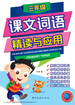 Vocabulary Guidebook and Enrichment Exercises For Primary Three 三年级课文词 语精读与应用