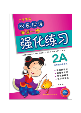 Intensive Exercises For Primary Two (2A)  2A 欢乐伙伴每课一练强化练习
