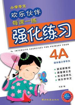 Intensive Exercises For Primary Four (4A)  4A 欢乐伙伴每课一练强化练习