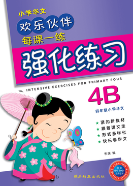 Intensive Exercises For Primary Four (4B)  4B 欢乐伙伴每课一练强化练习