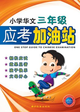 One Stop Guide To Chinese Examination (Primary Three) 小学华文三年级应考加油站