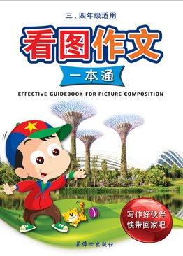Effective Guidebook For Picture Composition (Pri 3&4) 看图作文一本通 (中年级)