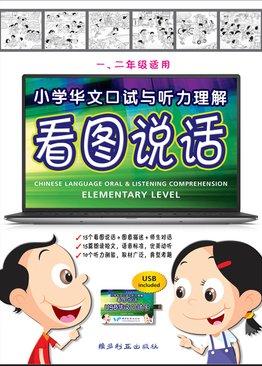 Chinese Language Oral & Listening Comprehension Elementary Level (Pri 1&2) 小学看图说话 (1/2 年级)适用