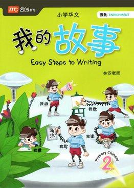 Easy Steps to Writing P2 我的故事 二年级